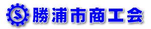 勝浦市商工会ホームページ